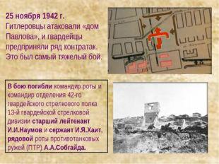 25 ноября 1942 г. Гитлеровцы атаковали «дом Павлова», и гвардейцы предприняли