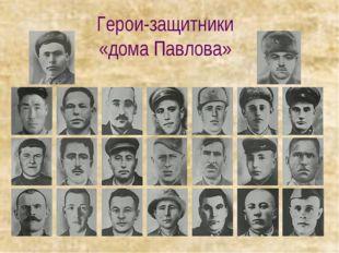 Герои-защитники «дома Павлова»