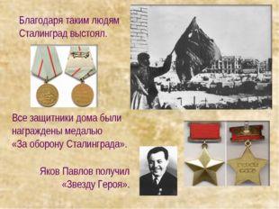 Все защитники дома были награждены медалью «За оборону Сталинграда». Яков Пав