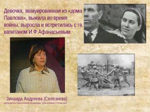 Девочка, эвакуированная из «дома Павлова», выжила во время войны, выросла и в