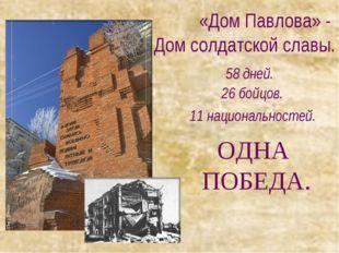 «Дом Павлова» - Дом солдатской славы. 11 национальностей. 58 дней. 26 бойцов.