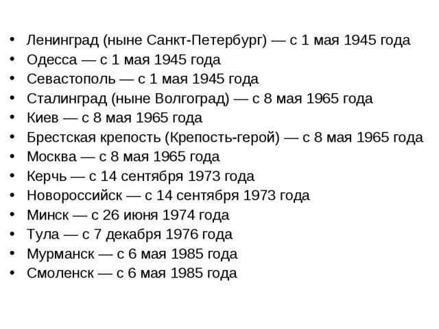 Ленинград (ныне Санкт-Петербург) — с 1 мая 1945 года Одесса — с 1 мая 1945 г...