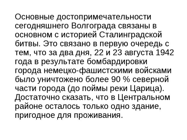 Основные достопримечательности сегодняшнего Волгограда связаны в основном с и...