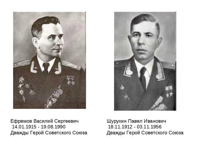 Ефремов Василий Сергеевич 14.01.1915 - 19.08.1990 Дважды Герой Советского Сою...