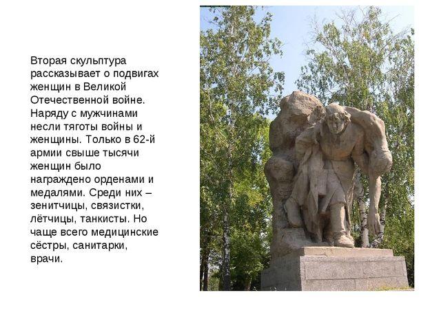 Вторая скульптура рассказывает о подвигах женщин в Великой Отечественной войн...