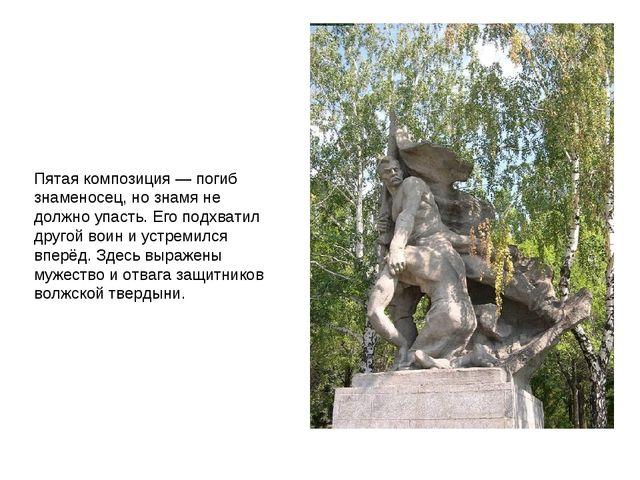 Пятая композиция — погиб знаменосец, но знамя не должно упасть. Его подхватил...