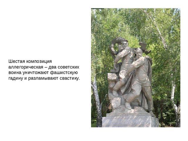 Шестая композиция аллегорическая – два советских воина уничтожают фашистскую...