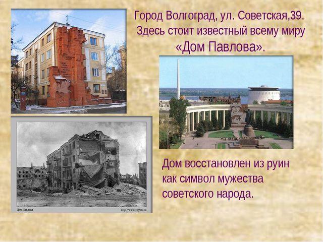 Город Волгоград, ул. Советская,39. Здесь стоит известный всему миру «Дом Павл...