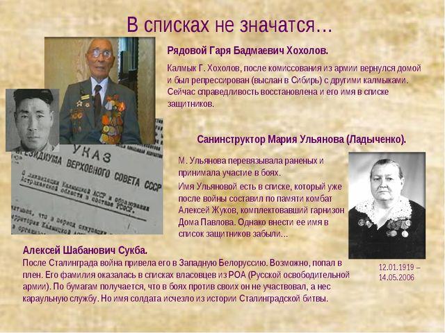 В списках не значатся… Санинструктор Мария Ульянова (Ладыченко). Имя Ульяново...
