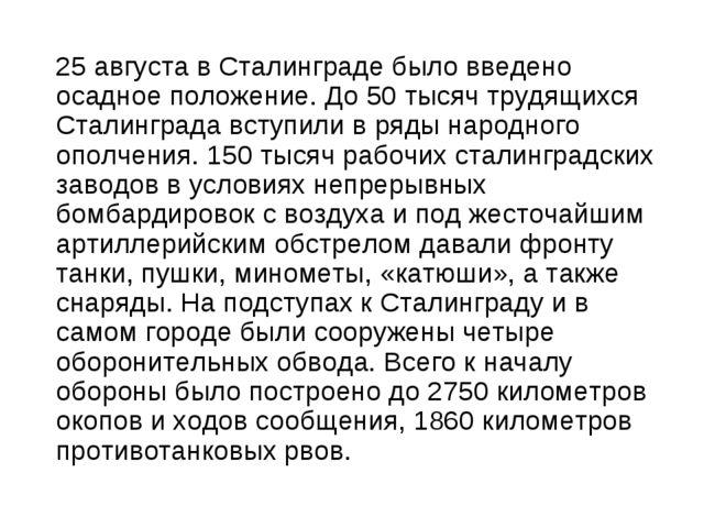 25 августа в Сталинграде было введено осадное положение. До 50 тысяч трудящих...