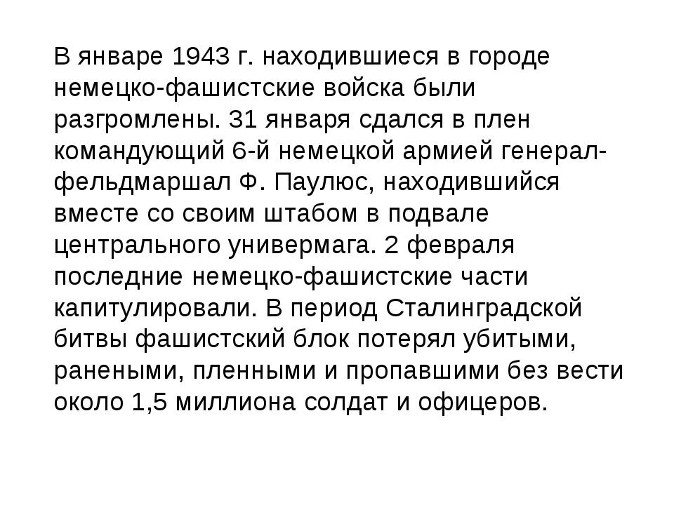 В январе 1943 г. находившиеся в городе немецко-фашистские войска были разгром...