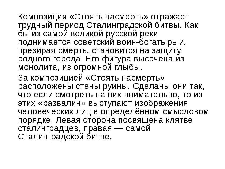 Композиция «Стоять насмерть» отражает трудный период Сталинградской битвы. Ка...