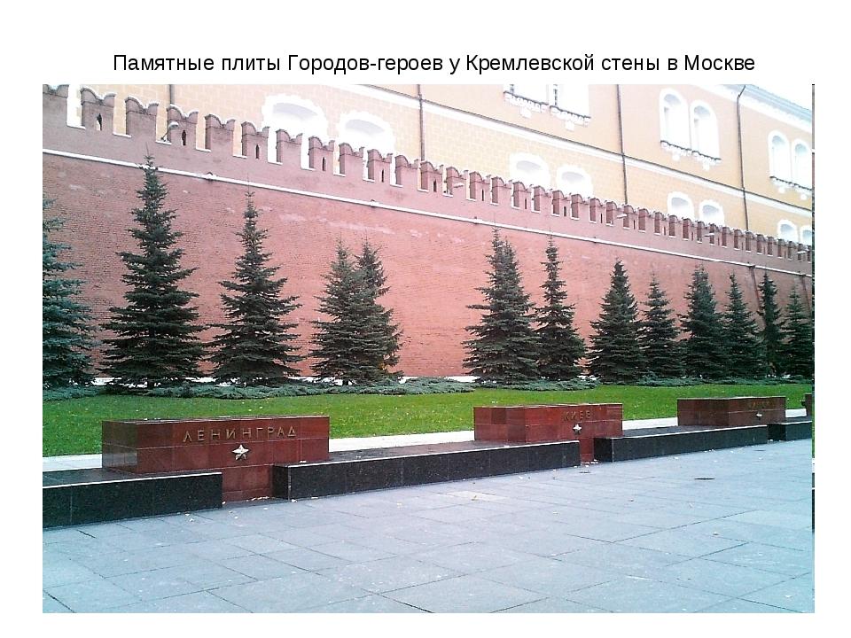 Памятные плиты Городов-героев у Кремлевской стены в Москве