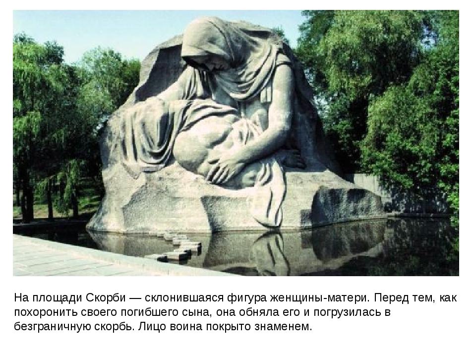 На площади Скорби — склонившаяся фигура женщины-матери. Перед тем, как похоро...