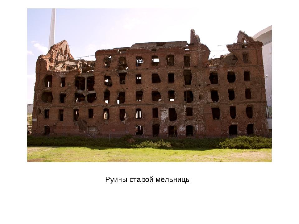 Руины старой мельницы