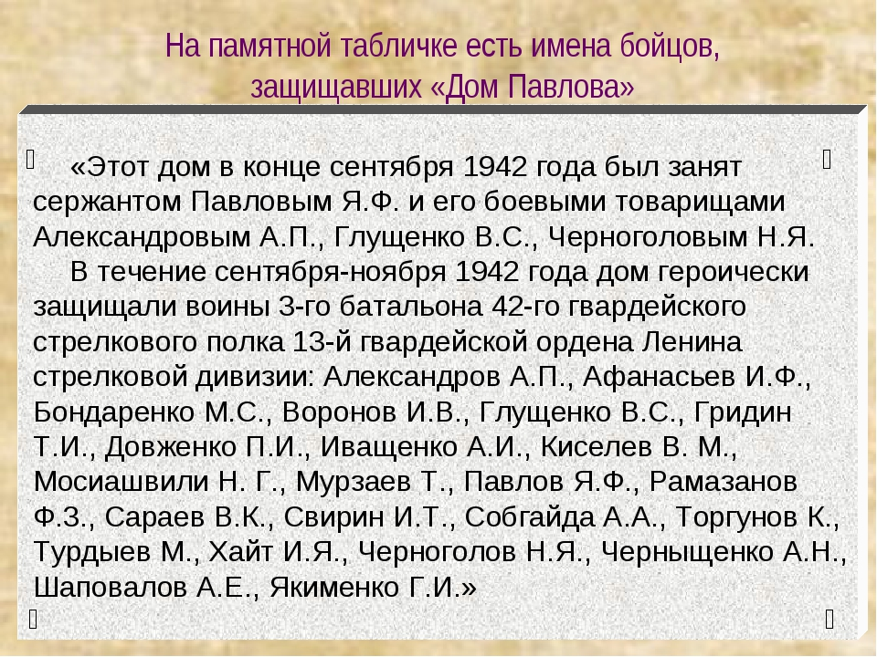 «Этот дом в конце сентября 1942 года был занят сержантом Павловым Я.Ф. и его...