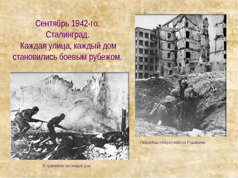 Сентябрь 1942-го. Сталинград. Каждая улица, каждый дом становились боевым руб...