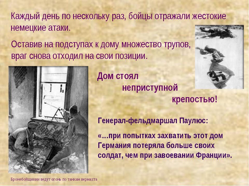Генерал-фельдмаршал Паулюс: «…при попытках захватить этот дом Германия потеря...