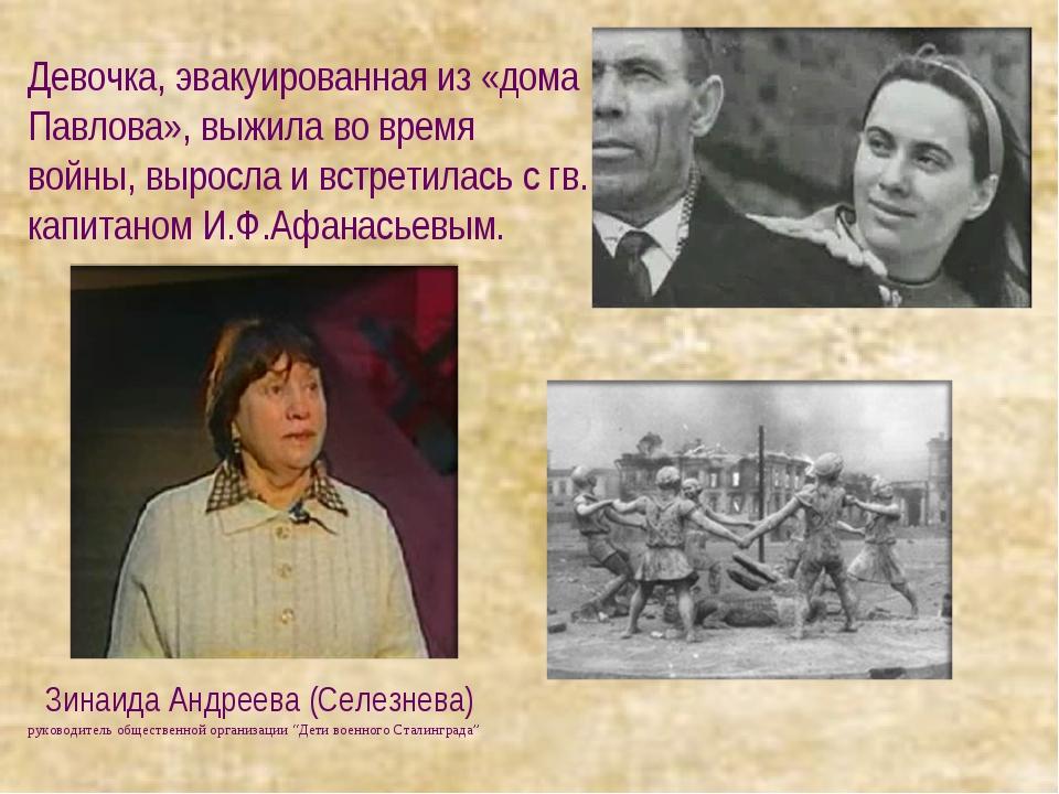 Девочка, эвакуированная из «дома Павлова», выжила во время войны, выросла и в...