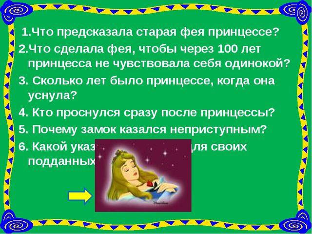 1.Что предсказала старая фея принцессе? 2.Что сделала фея, чтобы через 100 л...