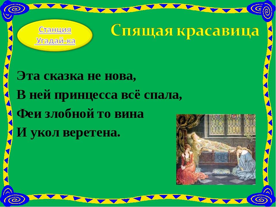 Эта сказка не нова, В ней принцесса всё спала, Феи злобной то вина И укол ве...