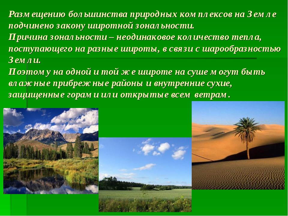 Размещению большинства природных комплексов на Земле подчинено закону широтно...
