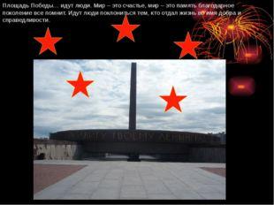 Площадь Победы… идут люди. Мир – это счастье, мир – это память благодарное по