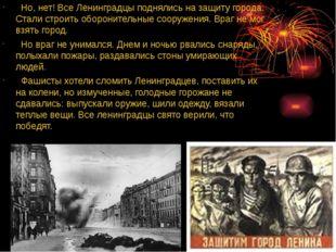 Но, нет! Все Ленинградцы поднялись на защиту города. Стали строить обороните