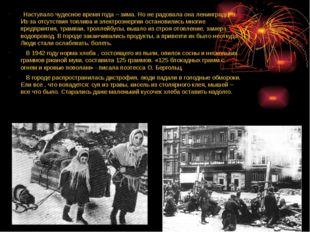 Наступало чудесное время года – зима. Но не радовала она ленинградцев. Из-за