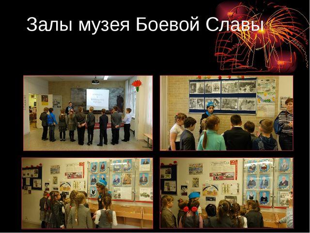 Залы музея Боевой Славы