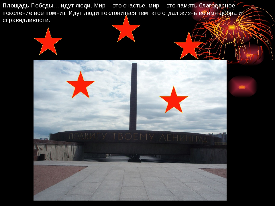 Площадь Победы… идут люди. Мир – это счастье, мир – это память благодарное по...
