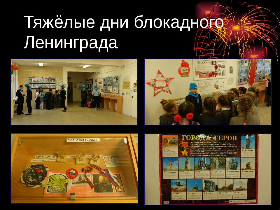 Тяжёлые дни блокадного Ленинграда