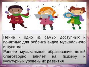 Пение - одно из самых доступных и понятных для ребенка видов музыкального иск