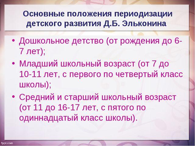 Основные положения периодизации детского развития Д.Б. Эльконина Дошкольное д...