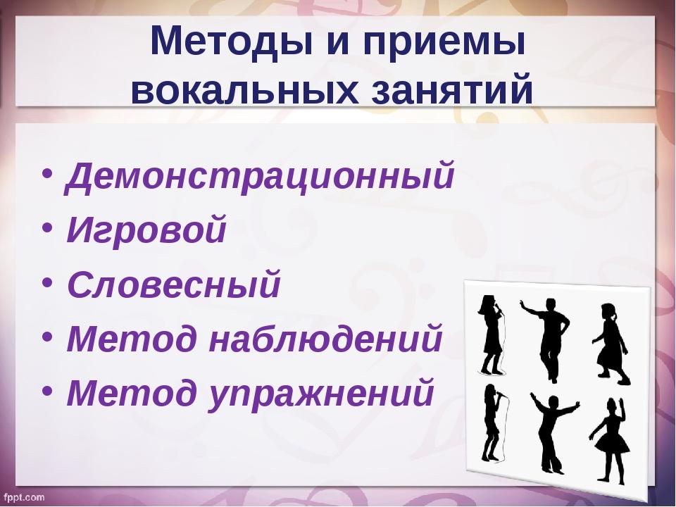 Методы и приемы вокальных занятий Демонстрационный Игровой Словесный Метод на...