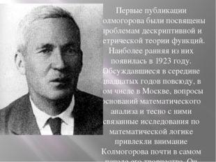 Первые публикации Колмогорова были посвящены проблемам дескриптивной и метрич