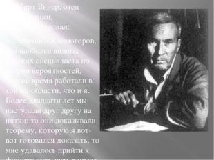 Норберт Винер, отец кибернетики, свидетельствовал: «...Хинчин и Колмогоров, д