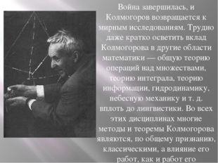 Война завершилась, и Колмогоров возвращается к мирным исследованиям. Трудно д