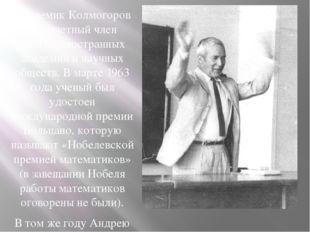 Академик Колмогоров — почетный член многих иностранных академий и научных общ