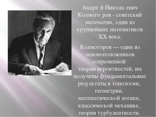 Андре́й Никола́евич Колмого́ров - советский математик, один из крупнейших мат...