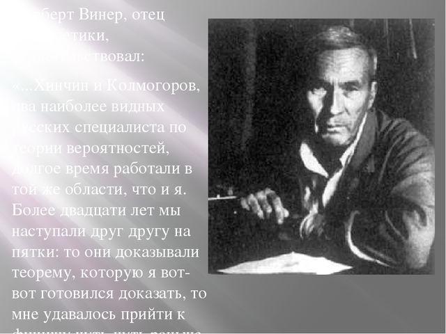 Норберт Винер, отец кибернетики, свидетельствовал: «...Хинчин и Колмогоров, д...