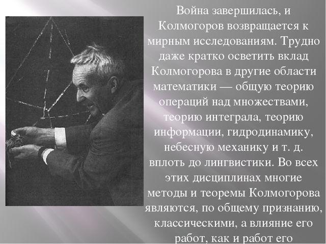Война завершилась, и Колмогоров возвращается к мирным исследованиям. Трудно д...