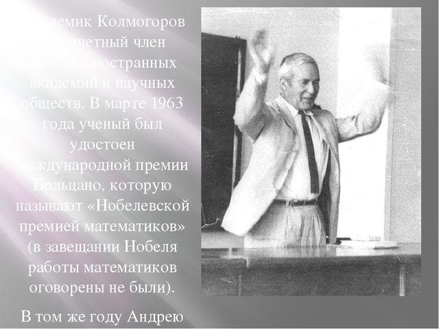 Академик Колмогоров — почетный член многих иностранных академий и научных общ...