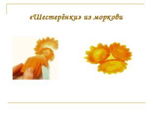 «Шестерёнки» из моркови
