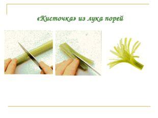 «Кисточка» из лука порей