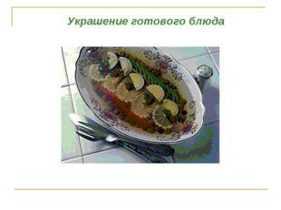 Украшение готового блюда
