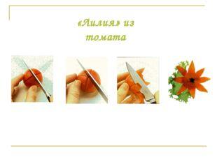 «Лилия» из томата