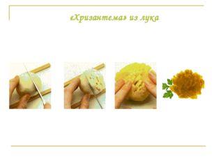 «Хризантема» из лука