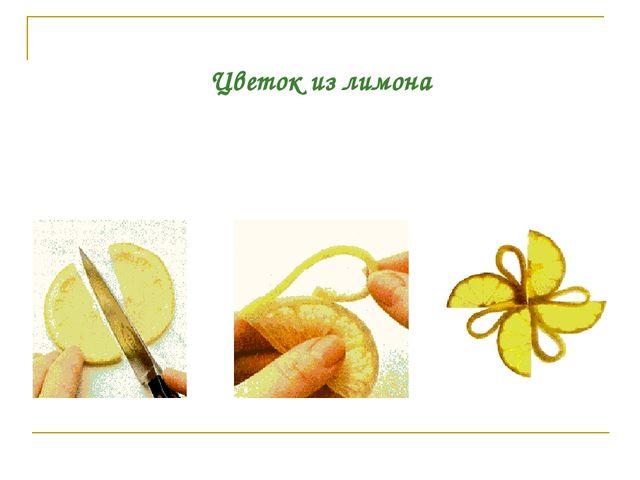 Цветок из лимона