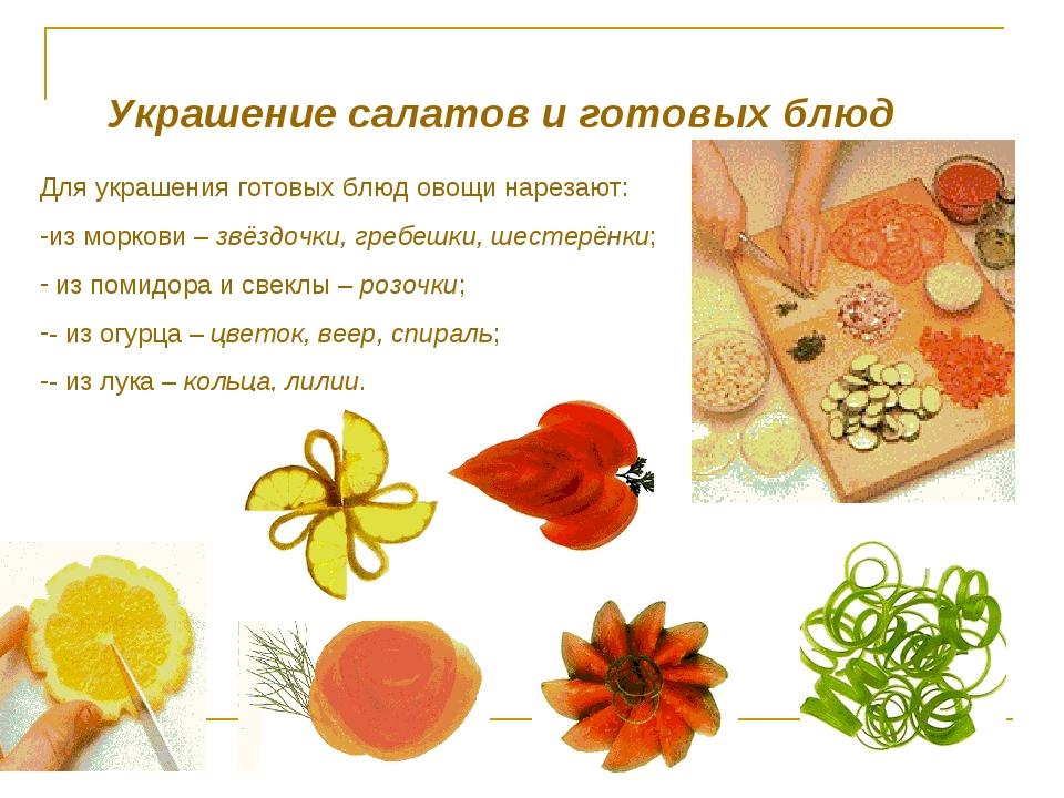 Украшение салатов и готовых блюд Для украшения готовых блюд овощи нарезают: и...